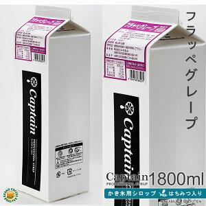 【氷みつシロップ】グレープ 1800ml/キャプテンフラッペ(氷蜜)