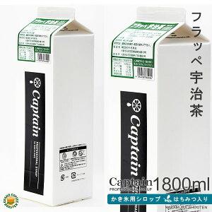 【氷みつシロップ】宇治茶 1800ml/キャプテンフラッペ(氷蜜)