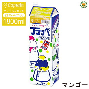 【氷みつシロップ】マンゴー 1800ml/キャプテンフラッペ(氷蜜) パック