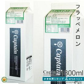 【氷みつ(氷蜜)シロップ】メロン 1800ml/キャプテンフラッペ