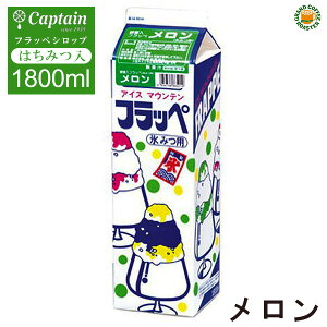 【氷みつ(氷蜜)シロップ】メロン 1800ml/キャプテンフラッペ パック