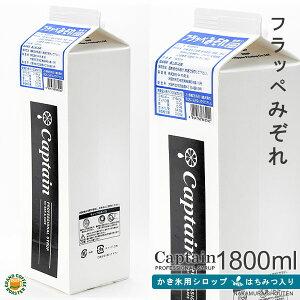 【氷みつシロップ】みぞれ 1800ml/キャプテンフラッペ(氷蜜)