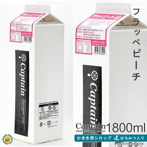 【氷みつシロップ】 ピーチ 1800ml/キャプテンフラッペ(氷蜜) パック