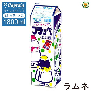【氷みつシロップ】ラムネ 1800ml/キャプテンフラッペ(氷蜜) パック