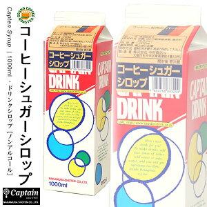 【キャプテン】コーヒーシュガーシロップ パック 1000ml 希釈用ドリンクシロップ