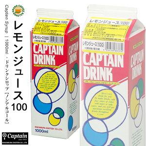 【キャプテン】レモンジュース100 パック 1000ml 12本入り 希釈用ドリンクシロップ 送料無料※北海道・沖縄・一部地域は別途送料が必要