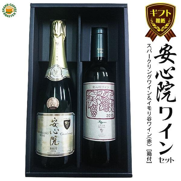 安心院スパークリングワイン&イモリ谷2015年赤ワイン 国産ワイン 限定ギフトセット [箱付]