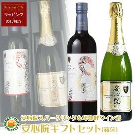 安心院スパークリング750ml&卑弥呼赤720ml 国産ワイン 限定オリジナルギフトセット[箱付][お酒]のしラッピング対応商品