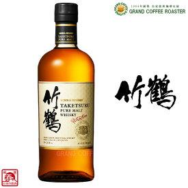 【御一人様1本限り】竹鶴ピュアモルト ニッカモルトウイスキー 700ml ジャパニーズウイスキー 箱なし[お酒]