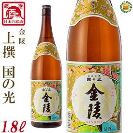 国の光金陵 (上撰)/1.8L(1800ml)[日本酒:産地:香川県 西野金陵]