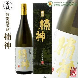楠神(くすかみ) 特別純米酒/1.8L(1800ml)[日本酒:産地:香川県 西野金陵] 箱付 のしラッピング対応商品