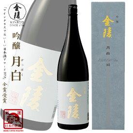 金陵 月白(げっぱく) 吟醸・化粧箱付 1800ml [日本酒 香川県 地酒]