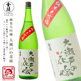 金陵 純米大吟醸 大瀬戸の花嫁 1800ml[日本酒]香川県産