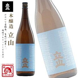 本醸造 立山 1800ml [立山酒造/富山県/日本酒/辛口/地酒]