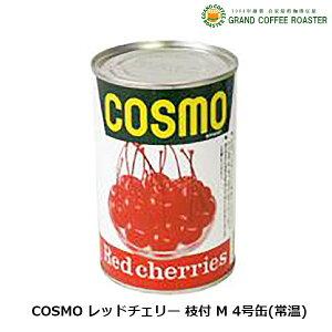 [石光商事]コスモレッドチェリー4号缶/缶詰・業務用