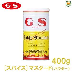 【ジーエスフード】GSマスタード(パウダースパイス)/400g・業務用