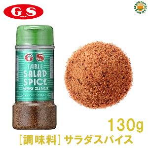 【ジーエスフード】GSサラダスパイス 130g・業務用