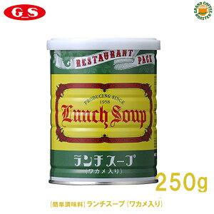 ケース【ジーエスフード】GSランチスープ(ワカメ入り)/250g 12缶入 調味料