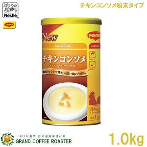 【Nestle】Maggi チキンコンソメ/1kg(粉末タイプ)