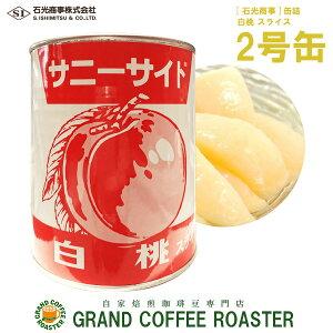 【石光商事】サニーサイド 白桃スライス/2号缶詰・業務用