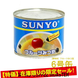 【サンヨー堂】サンヨーフルーツみつ豆 6号缶