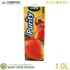 【石光商事】Purity 40%マンゴー果汁入りジュース /1L・業務用