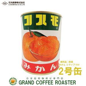 【石光商事】コスモフルーツ みかん シラップづけ(ライト)/2号缶詰・業務用