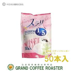 セール[中日本氷糖]スラリ シュガースティック/1g×50包