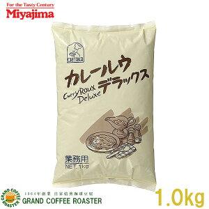 [宮島醤油]業務用カレールーデラックス(中辛)1kg