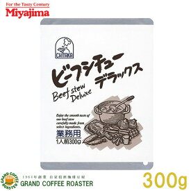 セール[宮島醤油]ビーフシチューデラックス 300g 業務用レトルト食品