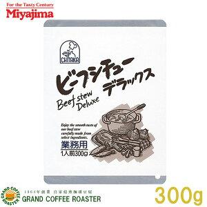 セール[宮島醤油]ビーフシチューデラックス 300g [食料品]業務用レトルト