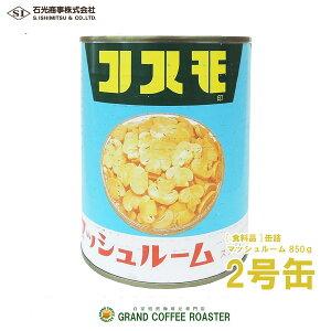 【石光商事】セイリングボード印 マッシュルーム/850g・2号缶 業務用