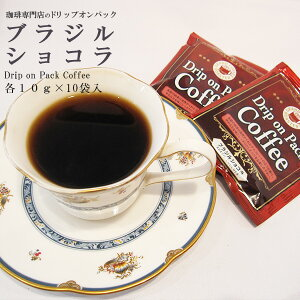 自家焙煎コーヒー/ドリップオンパック・ブラジルショコラ 10g×10袋入