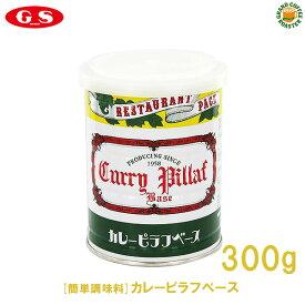 【ジーエスフード】GSカレーピラフベース/300g 調味料