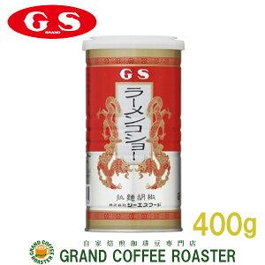 【ジーエスフード】GSラーメンコショー 缶(ラーメン専用ブレンド)/400g 業務用