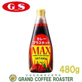 【ジーエスフード】GSカレープラスホットMAX/480g・業務用[調味料]