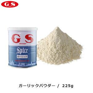 【ジーエスフード】GSガーリック パウダー 225g・業務用[スパイス(香辛料)調味料]