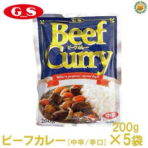 【ジーエスフード】GS レトルトビーフカレー [中辛][辛口] 200g×5袋(化粧箱入)業務用