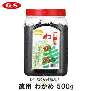 【ジーエスフード】GS 徳用わかめ 容器入(万能サイズカット)500g・業務用[海藻・乾物]
