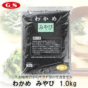 【ジーエスフード】わかめ夕なぎ 韓国産(万能サイズカット)1kg・業務用[海藻・乾物]