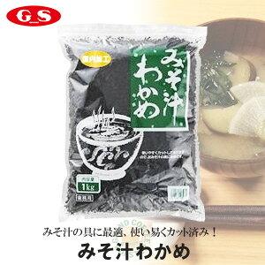 【ジーエスフード】みそ汁わかめ(国内加工カット済み)1.0kg・業務用[海藻・乾物]