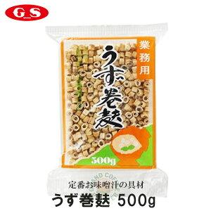 【ジーエスフード】うず巻麸 500g・業務用[乾物]