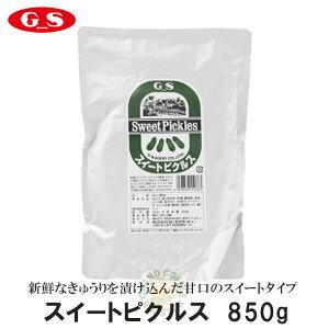 【ジーエスフード】GSスイートピクルス(パウチ)850g・業務用[洋食食材・漬物]