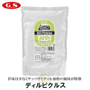 【ジーエスフード】GSディルピクルス(パウチ)850g・業務用[洋食食材・漬物]