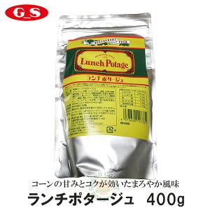 【ジーエスフード】GSランチポタージュ 袋入/400g・業務用