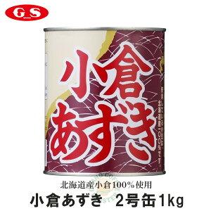 【ジーエスフード】GS小倉あずき 2号缶/1kg 業務用