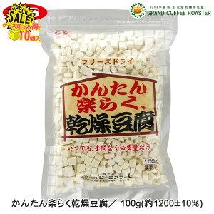 ケース【ジーエスフード】GSかんたん楽らく乾燥豆腐 100gフリーズドライ ジップ付袋 10袋セット・業務用調理材料