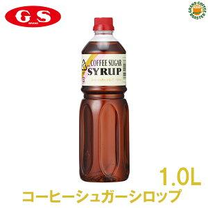 【ジーエスフード】GSコーヒーシュガーシロップ/1L(1000ml)