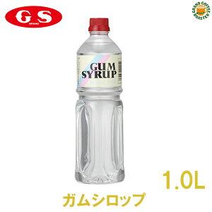 【ジーエスフード】GSガムシロップ/1000ml