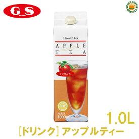 【ジーエスフード】GSアップルティー(無糖)/1000ml・業務用
